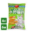 猫砂 トイレに流せる木製猫砂 ひのき 6L*6袋 TN-MN6*6 ねこ砂 ネコ砂 猫用品 トイレ用品 ヒノキ おがくず 猫トイレ に…