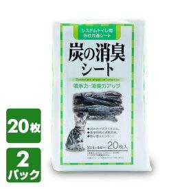 炭の消臭シート 33.5×44cm システムトイレ用 ペットシーツ20枚入*12パック 猫砂 猫用品 デオトイレ ペットシート 常陸化工 【送料無料】