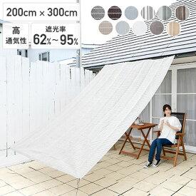 涼風シェード(2×3m) BRGS-2030 目隠し 日よけ 日除け サンシェード 紫外線 ベランダ オーニングシェード 山善 YAMAZEN【送料無料】