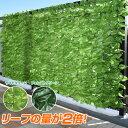 グリーンフェンス リーフラティス(約100×200cm)ダブルリーフタイプ LLHW-12C/LLSW-12C グリーンフェンス 緑のカーテ…