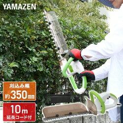 山善(YAMAZEN)電気ヘッジトリマー(刈込幅350mm)チップレシーバー付YHT-352