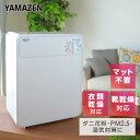 ふとん乾燥機 (マット不要)羽毛/羊毛対応 ZFB-500(W) ホワイト 布団乾燥機 布団乾燥器 ふとん乾燥器 シューズドライヤ…