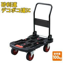 山善(YAMAZEN)オフロード台車タフカートNTC-7548