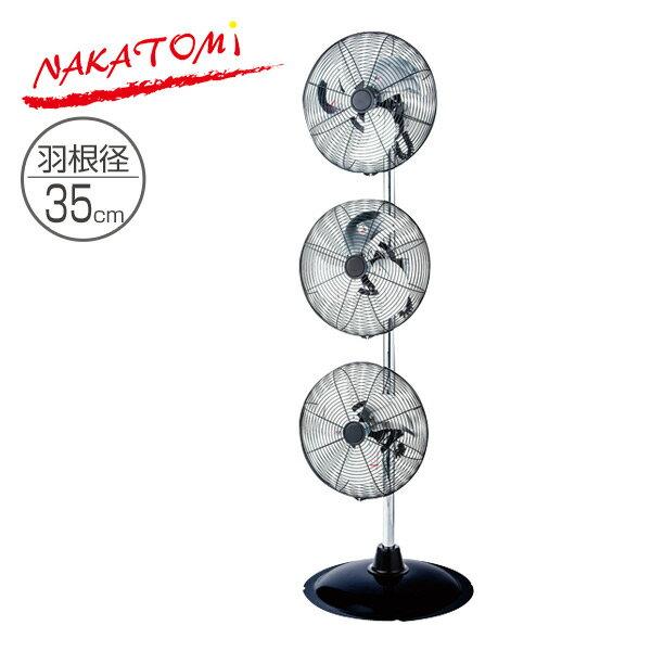 ナカトミ(NAKATOMI) 35cm トリプルファン TRF-35V 工場扇 スタンド扇風機 工業扇風機 サーキュレーター 扇風機 アルミ 【送料無料】