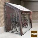 片屋根式サイクルガレージ(2台用) サイクルハウス 自転車置き場 簡易ガレージ 収納庫 物置 山善 YAMAZEN ガーデンマス…