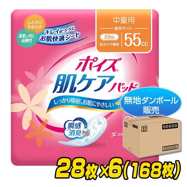 日本製紙クレシア ポイズ肌ケアパッド 軽快ライト(吸収量55cc)28枚×6(168枚)【無地ダンボール仕様】 85535 ポイズパッド 軽失禁パッド 尿漏れパッド 尿とりパッド 女性用 【送料無料】