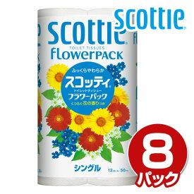スコッティ トイレットペーパー フラワーパック 12ロール(シングル)12ロール×8パック=96ロール 15263 トイレットティシュー トイレティッシュ 日用品 最安値 安い おすすめ 日本製紙クレシア 【送料無料】