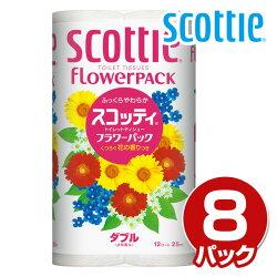 日本製紙クレシアスコッティトイレットペーパーフラワーパック12ロール(ダブル)12ロール×8パック=96ロール26260