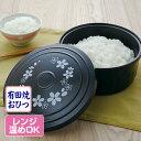 アーネスト 日本製 有田焼 セラミックスおひつ桜柄 3合 A-76659 ごはん ご飯 白米 お米 保存容器 ストッカー 陶器 電…