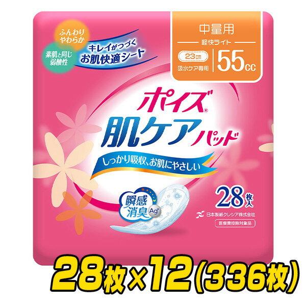 日本製紙クレシア ポイズ 肌ケアパッド 軽快ライト(吸収量55cc)28枚×12(336枚) 80986 ポイズパッド 尿漏れパッド 尿とりパッド 尿モレパッド 尿もれパッド 【送料無料】