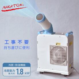 ミニスポットエアコン 単相100V キャスター付き SAC-1800N 小型 スポットクーラー 冷風機 業務用 エアコン 床置型 熱中症対策 工事 不要 ナカトミ(NAKATOMI) 【送料無料】