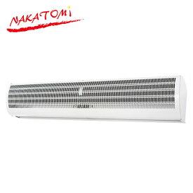 エアーカーテン 1200mm N1200-AC エアカーテン 120cm 送風機 空気の遮断 空気のカーテン 分煙 ナカトミ(NAKATOMI) 【送料無料】