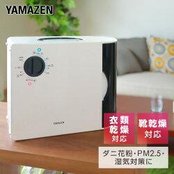 山善(YAMAZEN)布団乾燥機(縦置き/横置き対応)小物衣類乾燥/くつ乾燥アタッチメント付きZFD-Y500(H)グレー