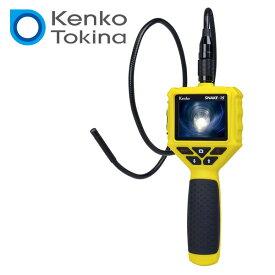 LEDライト付き 防水 スネークカメラ SNAKE-15 フレキシブルカメラ スコープカメラ 内視鏡型チューブカメラ スネイクカメラ 動画 静止画 USB ケンコー(KENKO) 【送料無料】 1119P