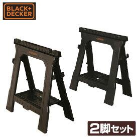 ソーホース 2脚セット (均等耐荷重455kg) BDST60960-JP 二脚 作業台 サポート台 2×4 鋸台 ブラックアンドデッカー(BLACK&DECKER) 【送料無料】
