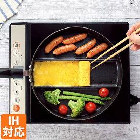センターエッグトリプルパン 76728 卵焼き たまご焼き 朝食 弁当 卵 フライパン アーネスト 【送料無料】 1104P