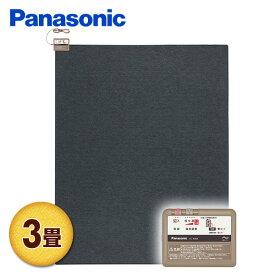 ホットカーペット 3畳 本体 室温センサー搭載 DC-3NKM 電気カーペット 電気マット 足元暖房 床暖房 3畳用パナソニック(Panasonic) 【送料無料】