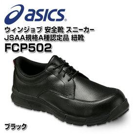 ウィンジョブ 安全靴 スニーカー JSAA規格A種認定品サイズ22.5-30cm 紐靴 FCP502 (90) ブラック 安全シューズ セーフティシューズ セーフティーシューズ アシックス(ASICS) 【送料無料】