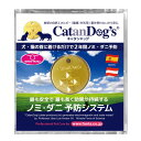 犬用防虫グッズ カタンドッグメタル キャタンドッグメタル カタンドック キャタンドック 防虫 忌避 ノミ ダニ だに の…