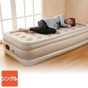 自動ですぐに膨らむエアベッド(シングル) BE-60076 エアーベッド エアマット 簡易ベッド 電動エアベッド 電動ベッド …
