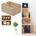 パイン材 木箱 ワイド 深型 TWB-2550(NA) 無塗装 収納ボックス 収納ケース ウッドボックス 本棚 おもちゃ箱 山善 YAMA…
