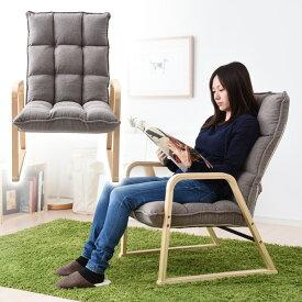 リクライニングチェア WTMC-57M 座椅子 座いす フロアチェア イス パーソナルチェア 山善 YAMAZEN【送料無料】