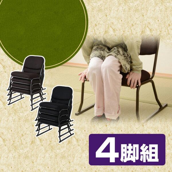 スタッキングチェア 4脚セット YSSC-53M-4P スタッキングチェアー スタッキング座椅子 スタッキング チェア チェアー イス 椅子 座椅子 座いす 会議 会席 山善 YAMAZEN【送料無料】【あす楽】
