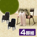 スタッキングチェア 4脚セット YSSC-53M-4P スタッキングチェアー スタッキング座椅子 スタッキング チェア チェアー …