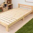 パイン材 木製すのこベッド シングル MVB4-1020(NA) シングルベッド 木製ベッド スノコベッド ローベッド 山善 YAMAZE…