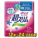 日本製紙クレシア ポイズ 肌ケアパッド 超スリム 特に多い時・長時間も安心用 (230cc)12枚×24(288枚) 88107 セルロー…