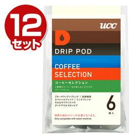 UCC(上島珈琲) 専用カートリッジ 【コーヒーセレクション】6個入り×12セット(72個) DPCS001 コーヒーマシン 紅茶 緑茶 コーヒーメーカー DRIP POD(ドリップポッド) 【送料無料】