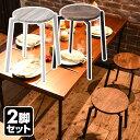 2脚組 スタッキングスツール 円形 FASS-3345*2 スツール 椅子 チェア チェアー イス ダイニングチェア スタッキング …