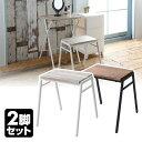 2脚組 スタッキングスツール 長方形 FASS-4145*2 スツール 背もたれなし 椅子 チェア チェアー イス ダイニングチェア…