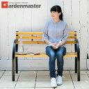 山善(YAMAZEN) ガーデンベンチ LC-D08C(NA/BK) スチールベンチ パークベンチ ガーデンチェア おしゃれ 【送料無料】