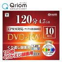 DVD-RW 記録メディア テレビ繰り返し録画用 1-2倍速 10枚 4.7GB キュリオム QDRW-10C* くりかえし 記録メディア スリ…