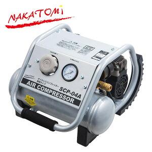 オイルレスエアーコンプレッサー SCP-04A エアコンプレッサー オイルレス型エアーコンプレッサー エアーポンプ 小型 静音 空気入れ ナカトミ(NAKATOMI) 【送料無料】