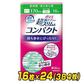 ポイズ肌ケアパッド 超スリム 長時間も安心用(吸収量目安160cc) 16枚×24(384枚) 吸水ナプキン にょうもれパッド 尿もれ 尿漏れ 尿漏れパッド 尿もれパッド 尿取り おりものシート 日本製紙クレシア 【送料無料】