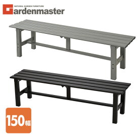 縁台 アルミ 幅150 ABT-150 アルミ縁台 えん台 ガーデンチェア ガーデンベンチ 山善 YAMAZEN ガーデンマスター【送料無料】