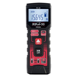 レーザー距離計 ポチット20 (最大距離測定20m) PCー20 レーザーポインター 屋内 距離測定器 測定器 計測用具 測量機器 山真製鋸 【送料無料】
