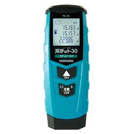 レーザー距離計 ポチット30 グリーンレーザー (最大距離測定30m)面積測定機能付き PG-30 レーザーポインター 屋内 距離測定器 測定器 計測用具 山真製鋸(YAMASINSEIKYO) 【送料無料】