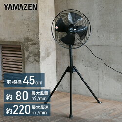山善(YAMAZEN)45cmスタンド式工業扇風機YKSX-G451