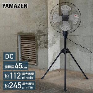 工場扇 扇風機 DCモーター 45cmスタンド式 工業扇風機 (風量無段階調節可能) YKS-GD451 工場扇風機 工業用扇風機 工場用扇風機 大型扇風機 業務用扇風機 せんぷうき 換気 熱中症対策山善 YAMAZEN 【