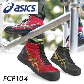 安全靴 スニーカー ウィンジョブ JSAA規格A種認定品 FCP104 紐靴タイプ ハイカット 作業靴 ワーキングシューズ 安全シューズ セーフティシューズ アシックス(ASICS) 【送料無料】