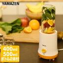 ボトルミキサー YME-540(D) ボトルブレンダー ボトル ブレンダー ミキサー ジューサー ジュースミキサー スムージー …