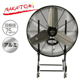 産業用送風機 75cm ビッグファン キャスター付き FBF-75V 扇風機 送風機 大型 ファン サーキュレーター 循環用 工業扇 工場扇 ナカトミ(NAKATOMI) 【送料無料】【あす楽】