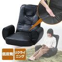 低反発 肘付き 座椅子 MTH-67(BK)F* ブラック(合皮) リクライニング 座いす 座イス コンパクト 肘掛け 一人掛けソファ…