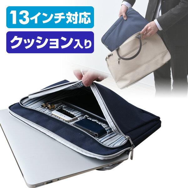 バッグインバッグ 13型 横 13インチ対応 パソコンケース バッグ PCケース 山善 YAMAZEN【送料無料】