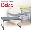 伸晃 ベルカ(Belca) 押入れ フリーラック 伸縮タイプ CS-RG 整理棚 押入れ収納 押入収納 押入れラック クローゼット …