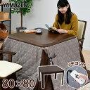 こたつ テーブル こたつテーブル ダイニングこたつ 80×80cm正方形)WSKH-HDN80(WB) コタツ こたつ テーブル 電気こた…