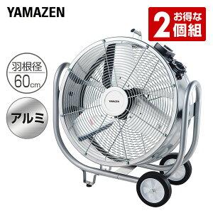 工場扇 産業用送風機 ビッグファン(床置風洞扇)60cm羽根 キャスター付き 2個組 YDF-602*2 扇風機 送風機 大型 ファン サーキュレーター 循環用 工業扇 熱中症対策 山善 YAMAZEN 【送料無料】